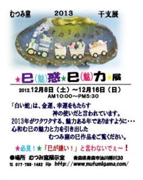 2012「巳惑・巳力」展辰宛名面.jpg