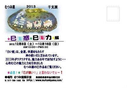 2012「巳惑・巳力」展辰宛名面(ヨコ)アウトライン済.jpg