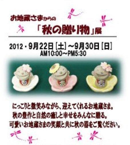 2012秋地蔵-[切手面].jpg