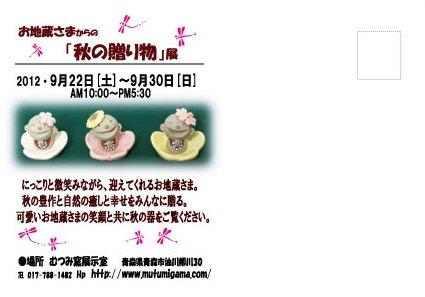 2012秋地蔵-[切手面]アウトライン済.jpg